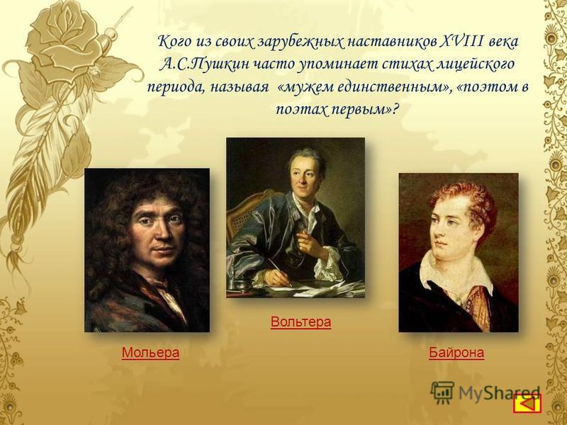 Имя какого из своих зарубежных наставников А.С. Пушкин упоминает в стихотворении «К вельможе»? Джорджа Гордона Байрона Вольтера Мольера