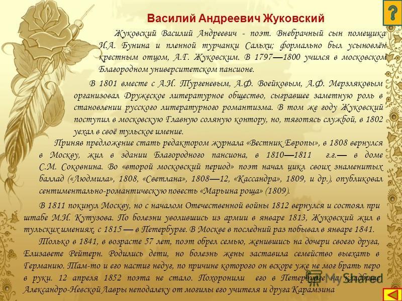 Родилась в деревне Лампово Копорского уезда Петербургской губернии. Мать её, Лукерья Кириллова, и отец, Родион Яковлев, были крепостными, имели семерых детей. Арина было её домашнее имя, а подлинное Ирина или Иринья. В 1781 году Арина вышла замуж за