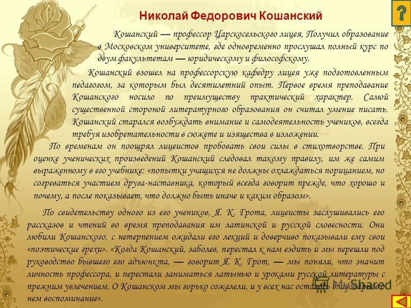 Эзоп - древнегреческий баснописец VI в. до н. э. По преданию, Эзоп был фригийцем, вольноотпущенником, служил при дворе лидийского царя Креза и погиб насильственной смертью в Дельфах. Биографические сведения о нём легендарны. Ему приписывались сюжеты