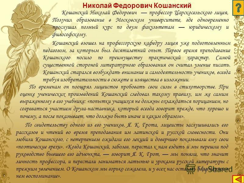 Николай Михайлович Карамзин Карамзин Николай Михайлович - русский историк, писатель, мыслитель. Выходец из богатой дворянской семьи, сын отставного армейского офицера. В 1779-1781 г.г. обучался в московском пансионе Шадена. В 1782-1783 г.г. служил в