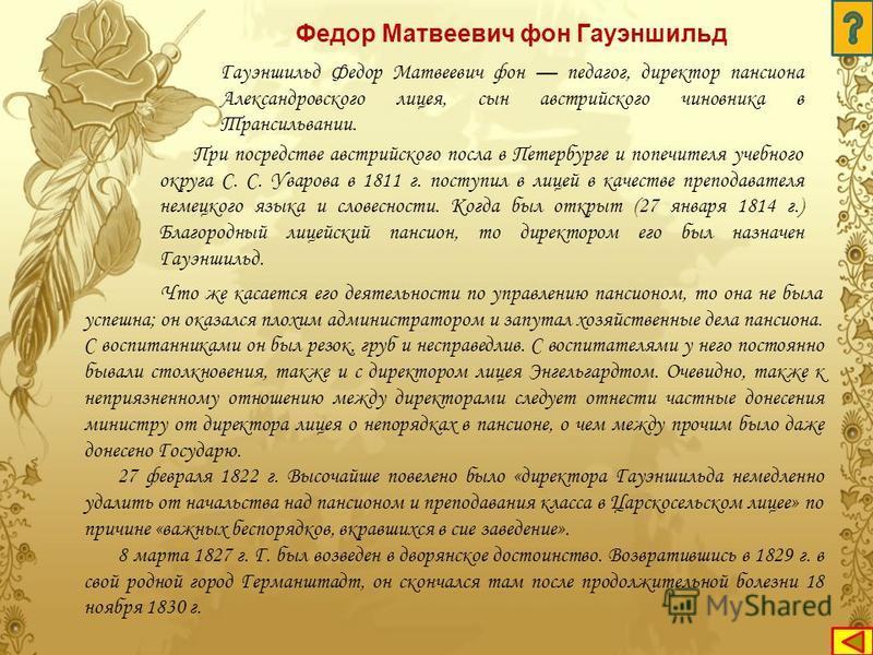 Пушкин Василий Львович - русский поэт, дядя Александра Сергеевича Пушкина. Родился в Москве. 18-летним юношей блистал в московских салонах; служил в Измайловском полку, поручиком вышел в отставку и поселился в Москве. 18031804 гг. Пушкин провёл за гр