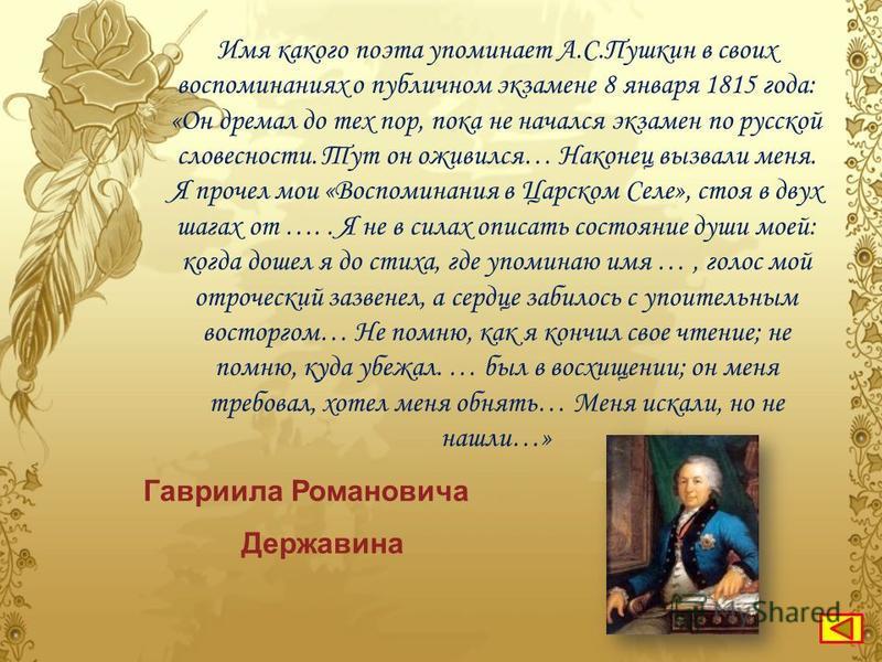 Кому принадлежат следующие строки письма к П.А.Вяземскому: «Я сделал еще приятное знакомство! С нашим молодым чудотворцем Пушкиным…Милое, живое творение! Он мне обрадовался и крепко прижал руку мою к сердцу. Это надежда нашей словесности… Нам всем на