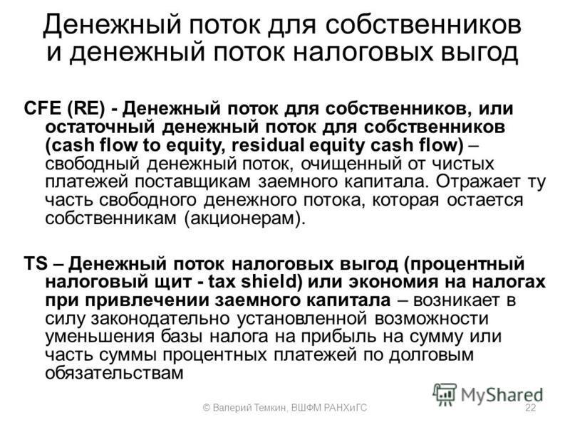 Денежный поток для собственников и денежный поток налоговых выгод CFE (RE) - Денежный поток для собственников, или остаточный денежный поток для собственников (cash flow to equity, residual equity cash flow) – свободный денежный поток, очищенный от ч