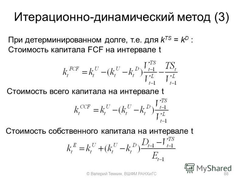 Итерационно-динамический метод (3) При детерминированном долге, т.е. для k TS = k D : Стоимость капитала FCF на интервале t Стоимость собственного капитала на интервале t Стоимость всего капитала на интервале t 88© Валерий Темкин, ВШФМ РАНХиГС