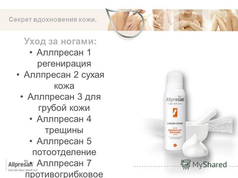 Die Marke Секрет вдохновения кожи. Уход за ногами: Аллпресан 1 регенерация Аллпресан 2 сухая кожа Аллпресан 3 для грубой кожи Аллпресан 4 трещины Аллпресан 5 потоотделение Аллпресан 7 противогрибковое