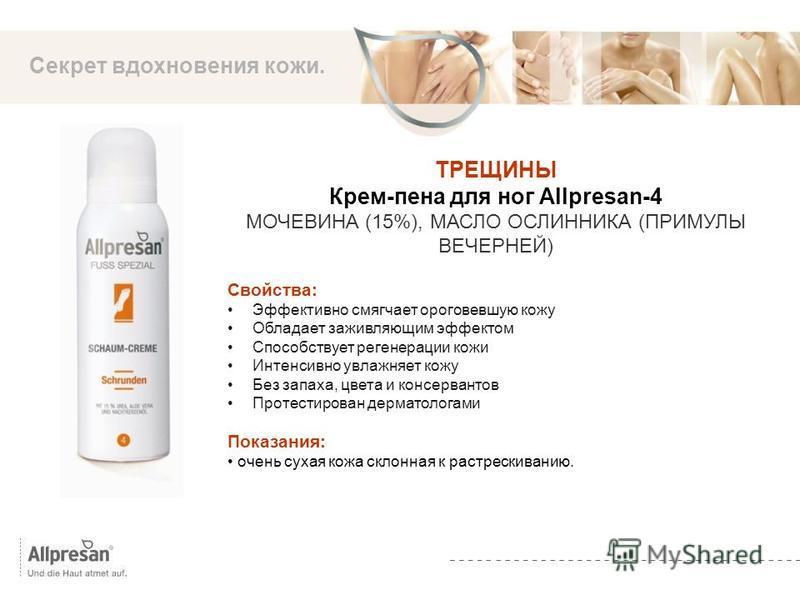 Die Marke Секрет вдохновения кожи. ТРЕЩИНЫ Крем-пена для ног Allpresan-4 МОЧЕВИНА (15%), МАСЛО ОСЛИННИКА (ПРИМУЛЫ ВЕЧЕРНЕЙ) Свойства: Эффективно смягчает ороговевшую кожу Обладает заживляющим эффектом Способствует регенерации кожи Интенсивно увлажняе