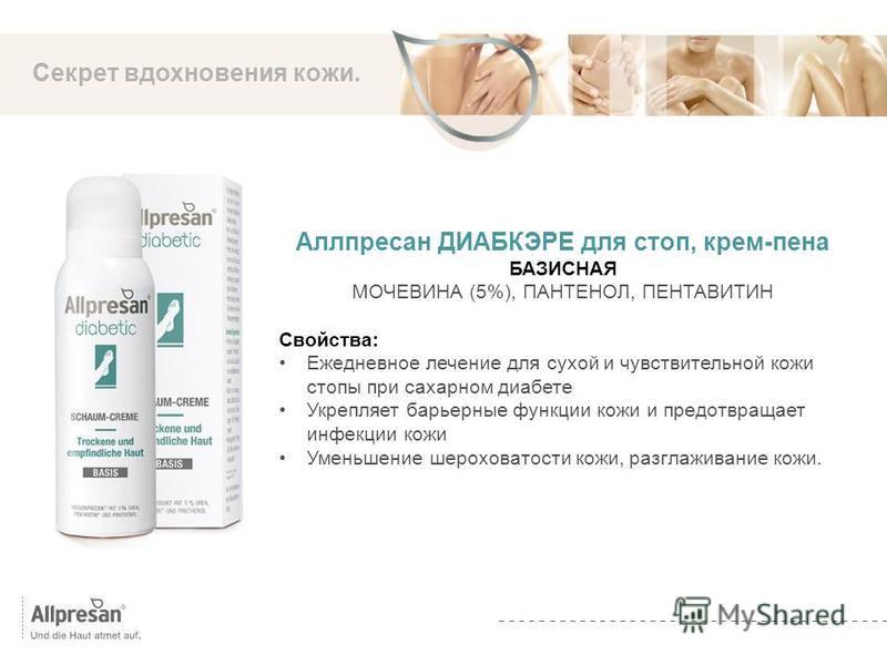 Die Marke Секрет вдохновения кожи. Аллпресан ДИАБКЭРЕ для стоп, крем-пена БАЗИСНАЯ МОЧЕВИНА (5%), ПАНТЕНОЛ, ПЕНТАВИТИН Свойства: Ежедневное лечение для сухой и чувствительной кожи стопы при сахарном диабете Укрепляет барьерные функции кожи и предотвр