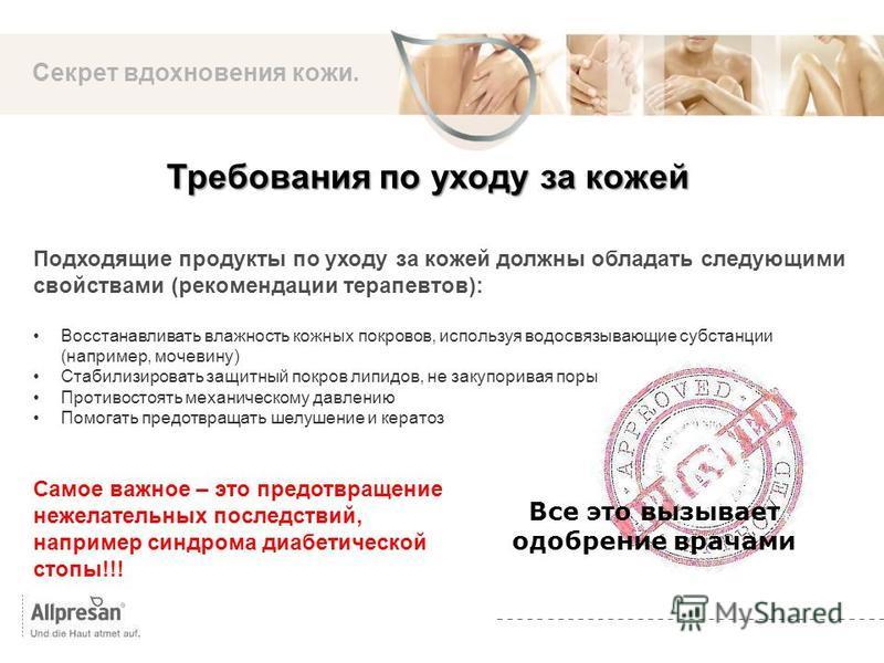 Die Marke Требования по уходу за кожей Подходящие продукты по уходу за кожей должны обладать следующими свойствами (рекомендации терапевтов): Восстанавливать влажность кожных покровов, используя воду связывающие субстанции (например, мочевину) Стабил