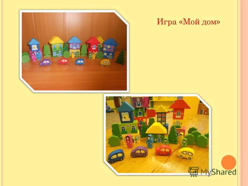Игра «Мой дом»