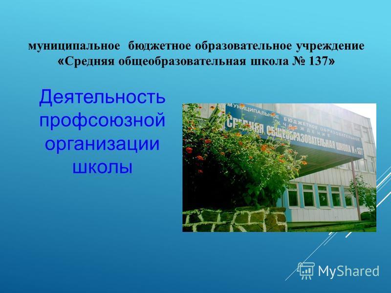 Деятельность профсоюзной организации школы муниципальное бюджетное образовательное учреждение «Средняя общеобразовательная школа 137»