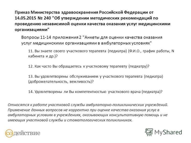 Приказ Министерства здравоохранения Российской Федерации от 14.05.2015 240