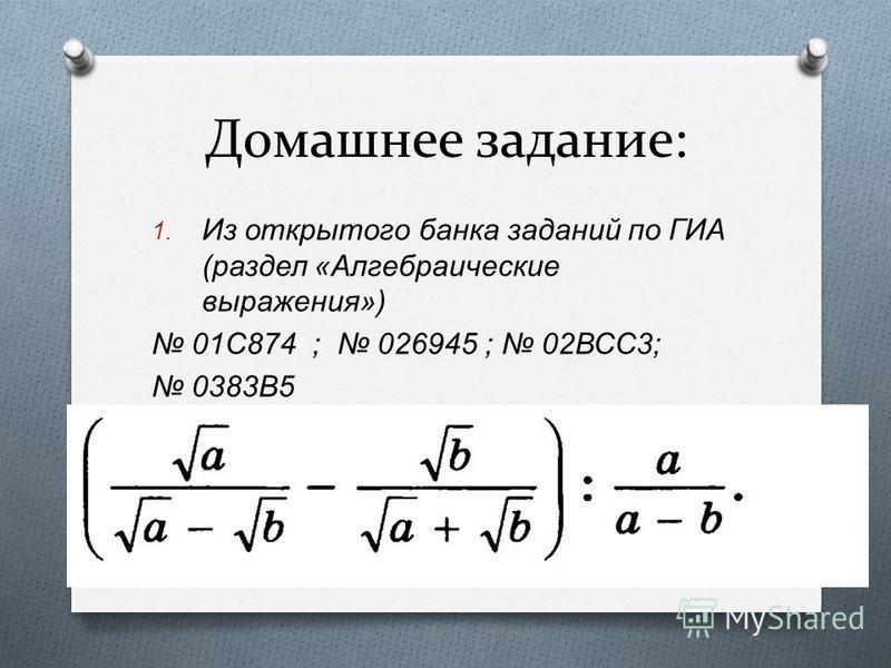 Домашнее задание: 1. Из открытого банка заданий по ГИА ( раздел « Алгебраические выражения ») 01 С 874 ; 026945 ; 02 ВСС 3; 0383 В 5 2.