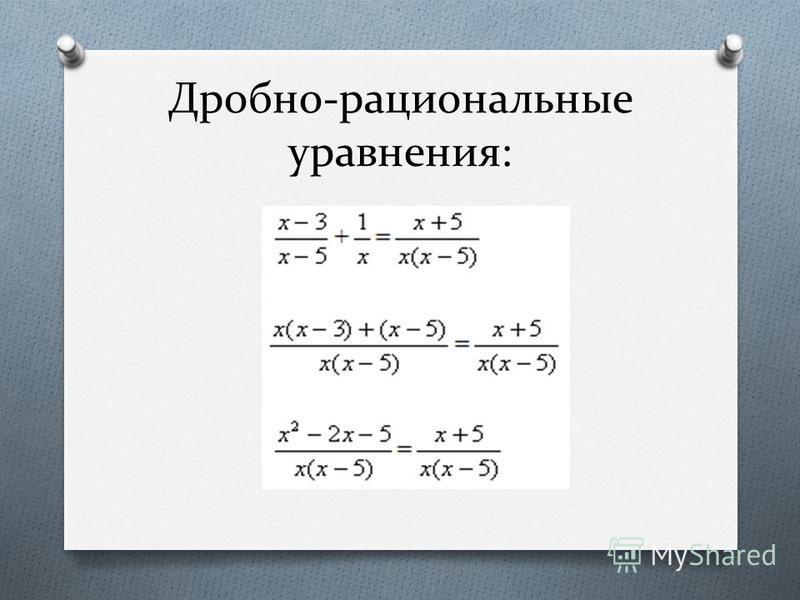 Дробно-рациональные уравнения: