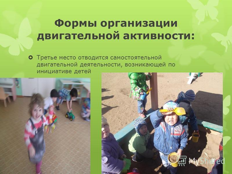 Формы организации двигательной активности: Третье место отводится самостоятельной двигательной деятельности, возникающей по инициативе детей