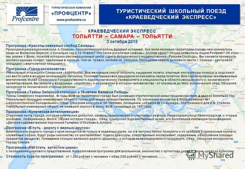 знакомство без регистрации по городу тольятти