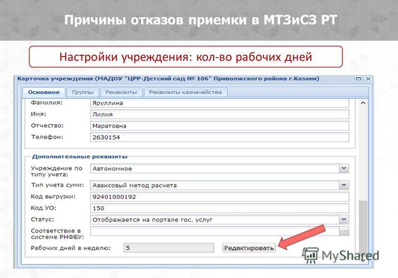 Причины отказов приемки в МТЗиСЗ РТ Настройки учреждения: кол-во рабочих дней