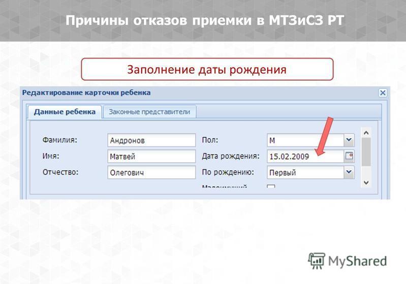 Причины отказов приемки в МТЗиСЗ РТ Заполнение даты рождения