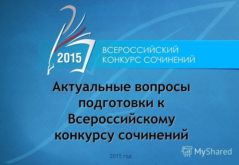 Актуальные вопросы подготовки к Всероссийскому конкурсу сочинений 2015 год