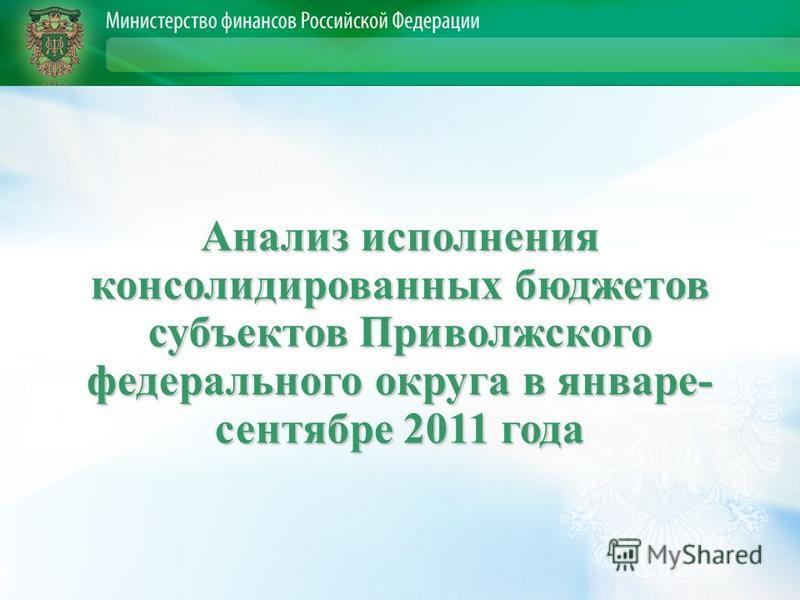 Анализ исполнения консолидированных бюджетов субъектов Приволжского федерального округа в январе- сентябре 2011 года