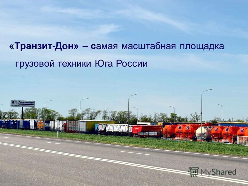 «Транзит-Дон» – самая масштабная площадка грузовой техники Юга России