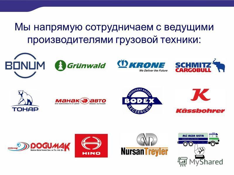 Мы напрямую сотрудничаем с ведущими производителями грузовой техники: