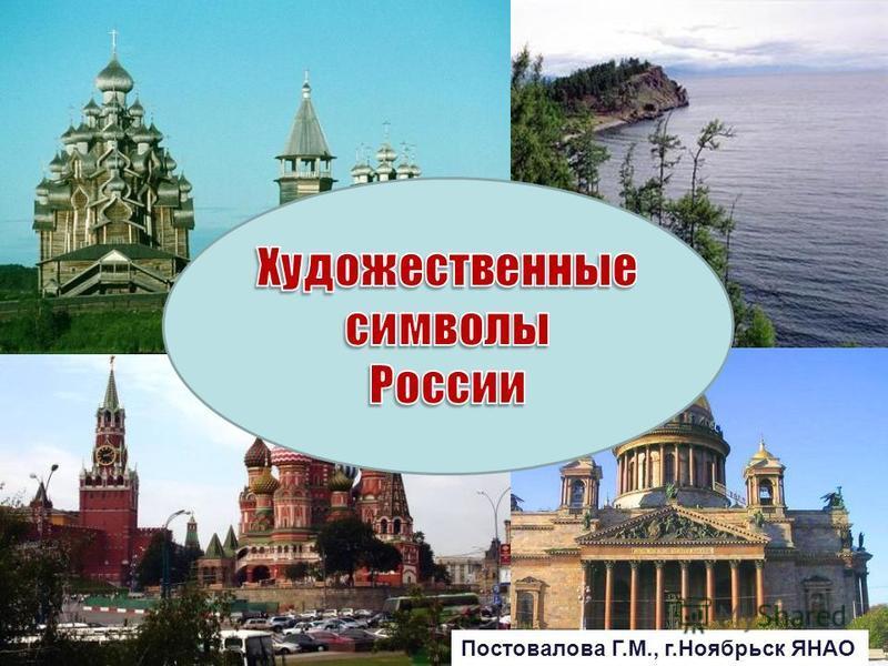 Постовалова Г.М., г.Ноябрьск ЯНАО