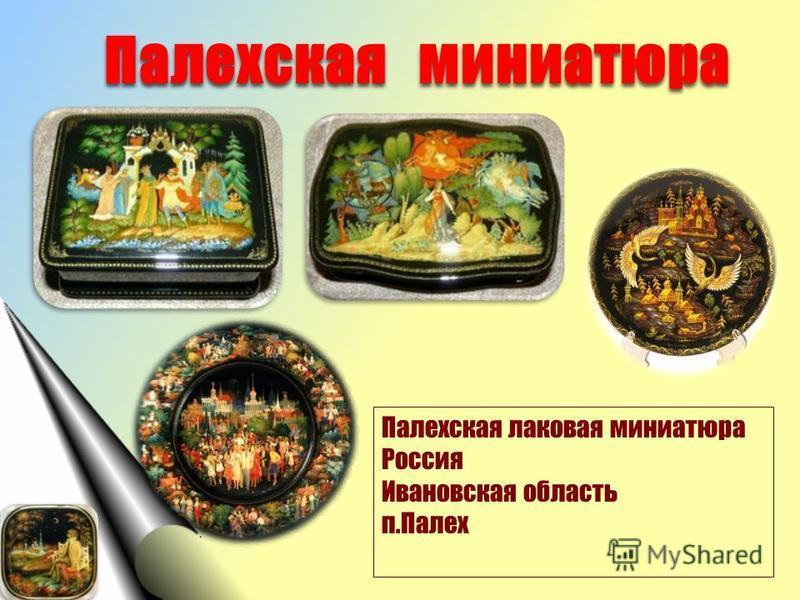 Палехская миниатюра Палехская лаковая миниатюра Россия Ивановская область п.Палех
