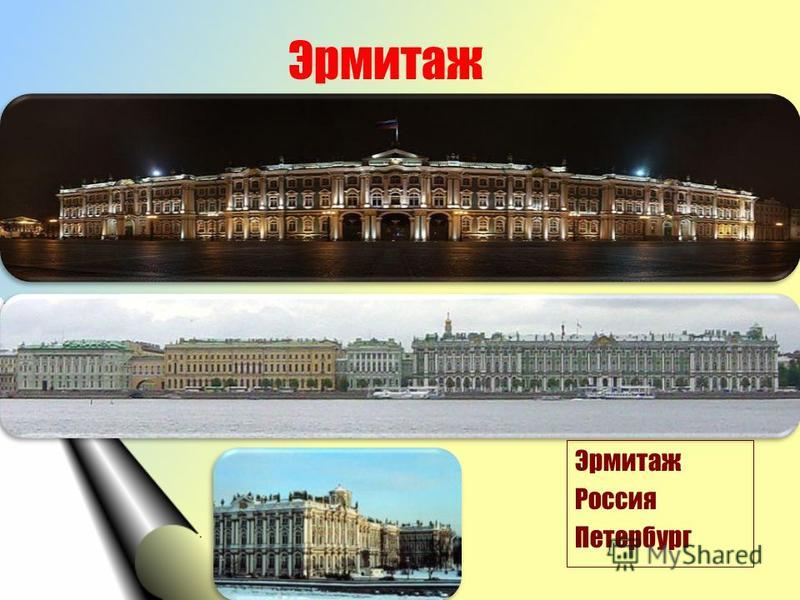Эрмитаж Россия Петербург Эрмитаж