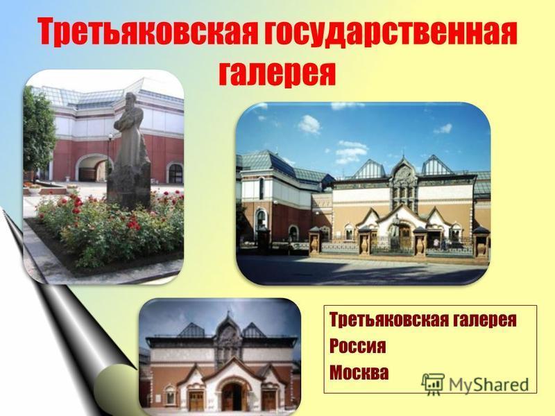 Третьяковская государственная галерея Третьяковская галерея Россия Москва