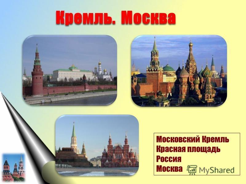 Кремль. Москва Московский Кремль Красная площадь Россия Москва