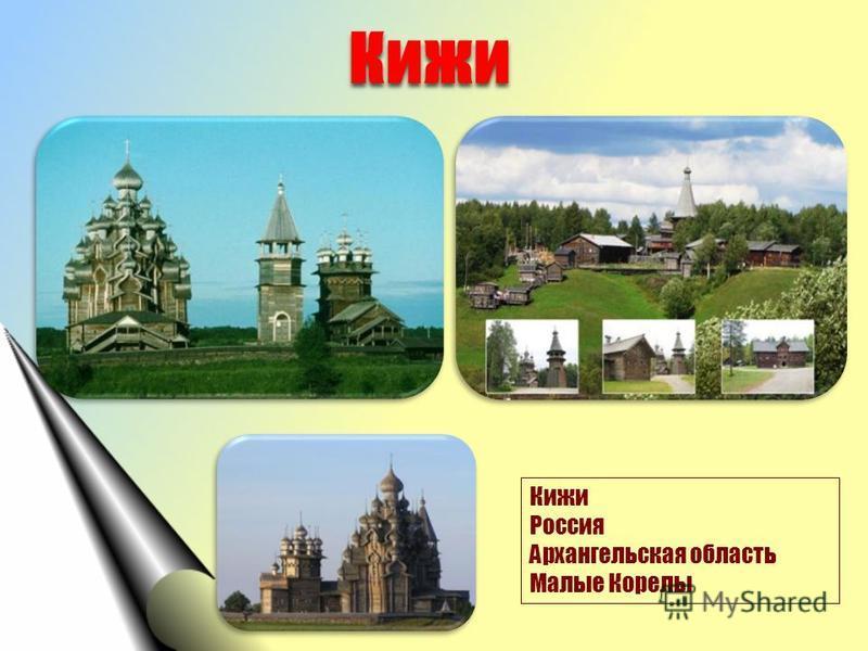 Кижи Кижи Россия Архангельская область Малые Корелы