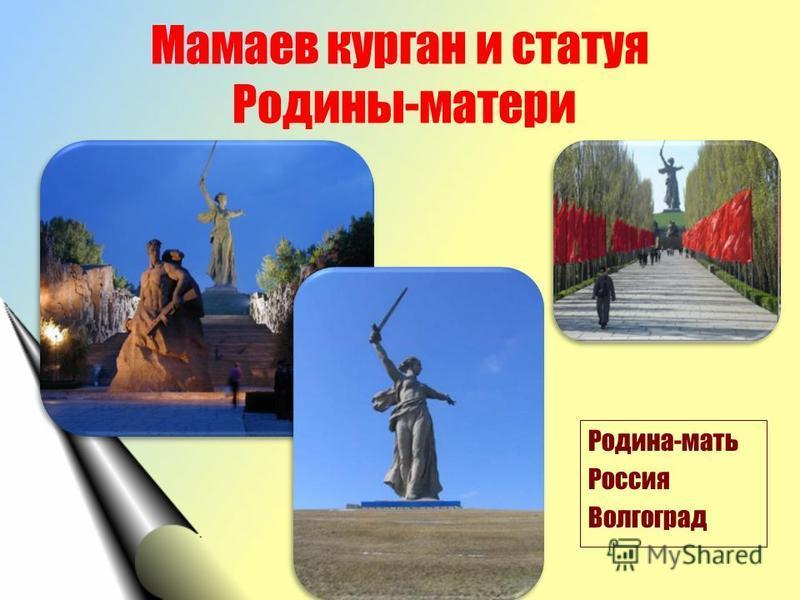 Мамаев курган и статуя Родины-матери Родина-мать Россия Волгоград