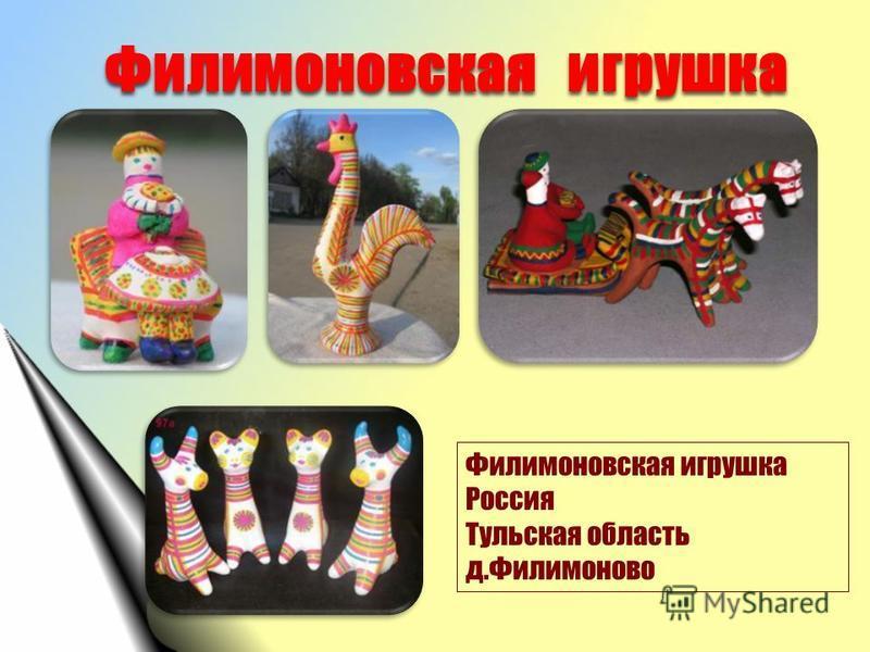 Филимоновская игрушка Россия Тульская область д.Филимоново
