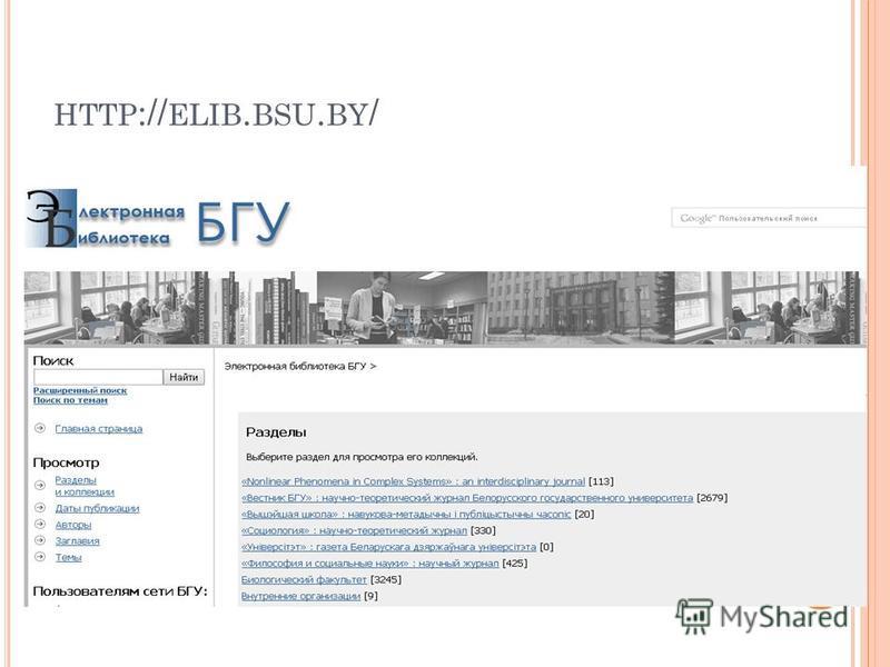 HTTP :// ELIB. BSU. BY /