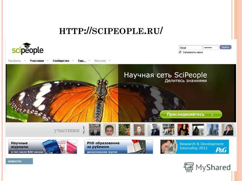 HTTP :// SCIPEOPLE. RU /