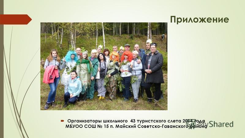 Приложение Организаторы школьного 43 туристского слета 2014 года МБУОО СОШ 15 п. Майский Советско-Гаванского района