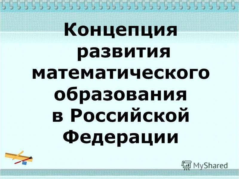 Концепция развития математического образования в Российской Федерации