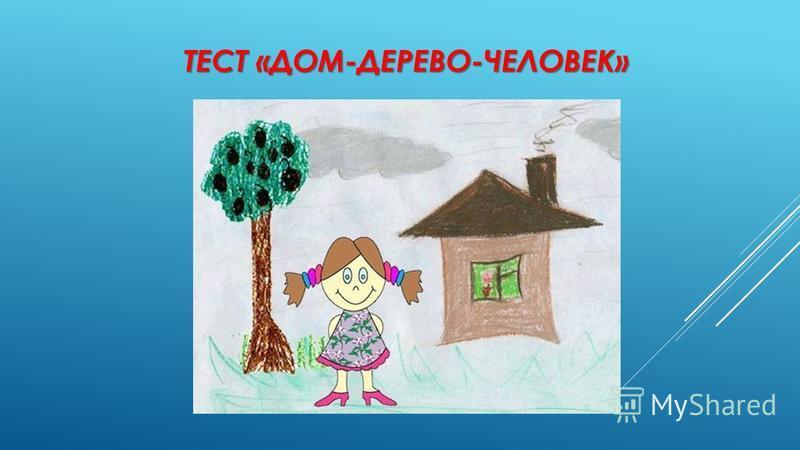 ТЕСТ «ДОМ-ДЕРЕВО-ЧЕЛОВЕК»