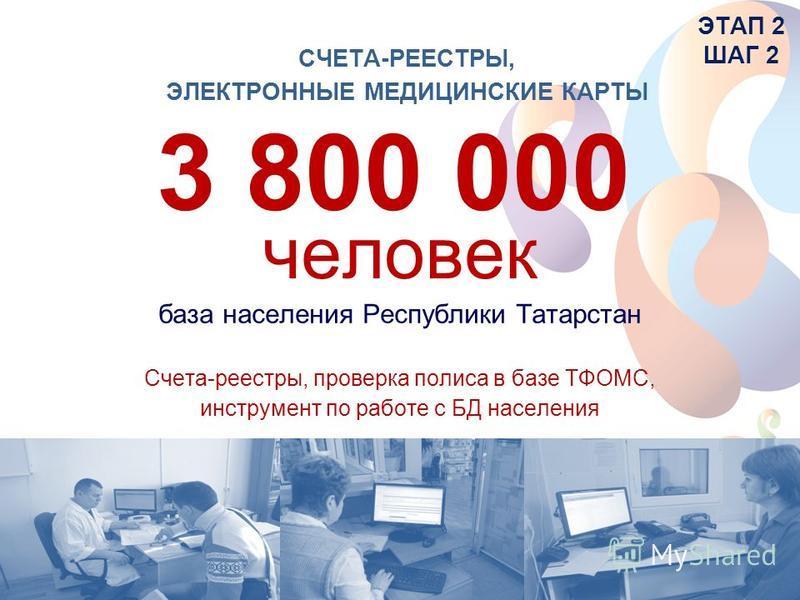 www.rt.ru 10 база населения Республики Татарстан Счета-реестры, проверка полиса в базе ТФОМС, инструмент по работе с БД населения СЧЕТА-РЕЕСТРЫ, ЭЛЕКТРОННЫЕ МЕДИЦИНСКИЕ КАРТЫ 3 800 000 человек ЭТАП 2 ШАГ 2