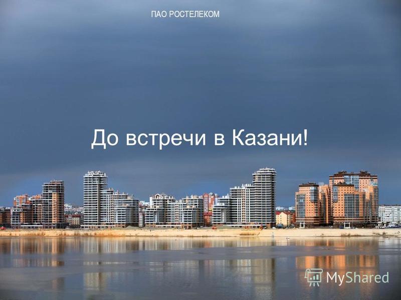 www.rt.ru 13 ПАО РОСТЕЛЕКОМ До встречи в Казани!