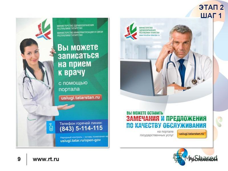 www.rt.ru 9 ЭТАП 2 ШАГ 1