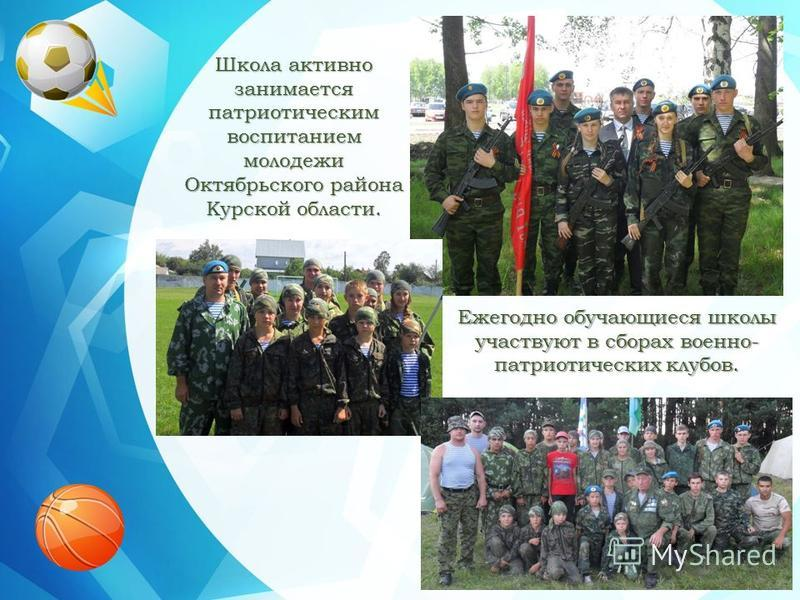 Школа активно занимается патриотическим воспитанием молодежи Октябрьского района Курской области. Ежегодно обучающиеся школы участвуют в сборах военно- патриотических клубов.