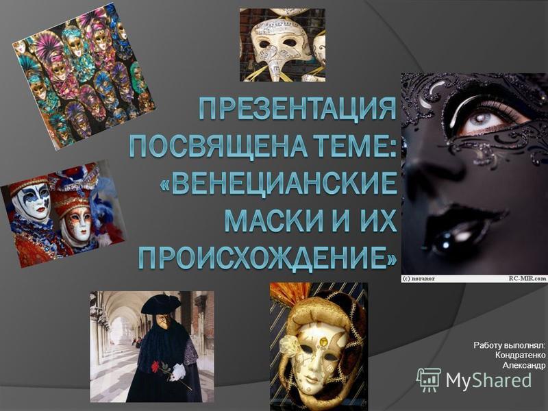 Работу выполнял: Кондратенко Александр