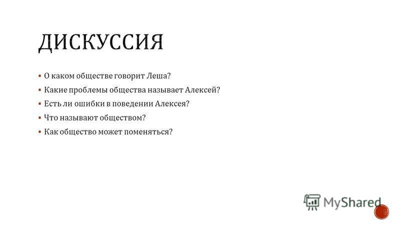 О каком обществе говорит Леша ? Какие проблемы общества называет Алексей ? Есть ли ошибки в поведении Алексея ? Что называют обществом ? Как общество может поменяться ?