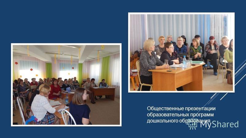 Общественные презентации образовательных программ дошкольного образования