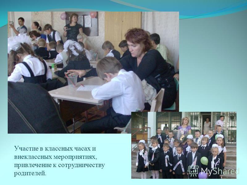 Участие в классных часах и внеклассных мероприятиях, привлечение к сотрудничеству родителей.