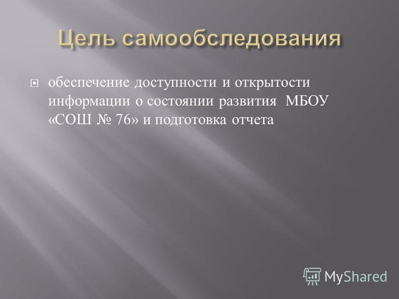 обеспечение доступности и открытости информации о состоянии развития МБОУ « СОШ 76» и подготовка отчета