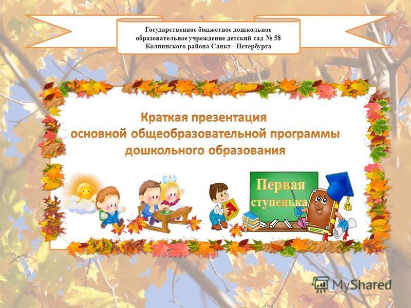 Государственное бюджетное дошкольное образовательное учреждение детский сад 58 Колпинского района Санкт - Петербурга