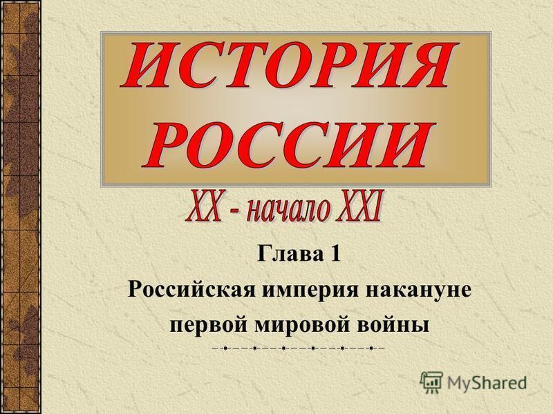 Глава 1 Российская империя накануне первой мировой войны
