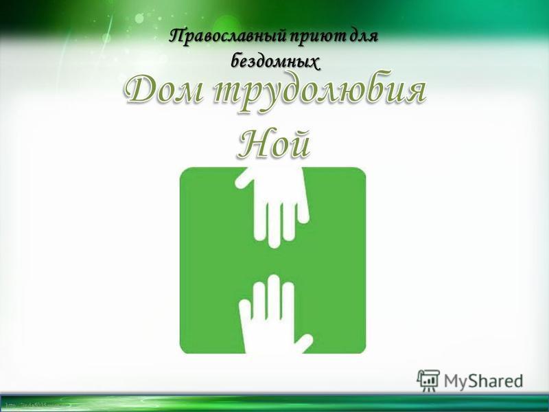 http://linda6035.ucoz.ru/ Православный приют для бездомных